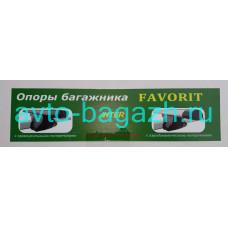 "Багажник FAVORIT на рейлинги АЭРО ""КРЫЛО"" 140 см (Артикул 5511+1207)"