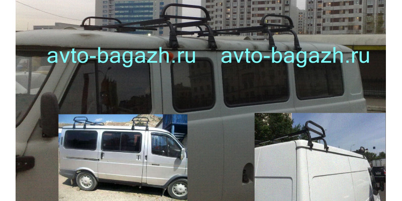 Багажник для Баргузин. (Соболь с низкой крышей). УАЗ буханка. Ford Transit