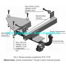 Фаркоп для Лада Калина хб (ВАЗ 1119) с 2006 г.в. Datsun mi-DO c 2015 года