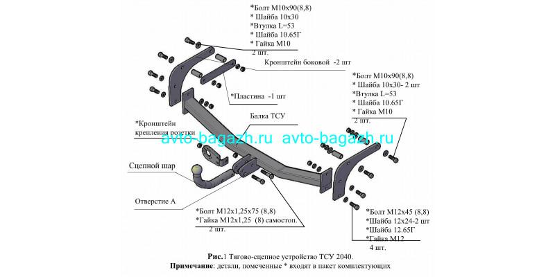 Фаркоп Трейлер для Lada Xray GAB130 2 WD 2016 года выпуска. Артикул 2040