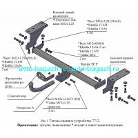 7712 NISSAN X-TRAIL (2014-) T32