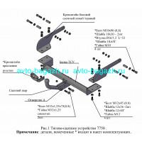 Фаркоп Трейлер для Nissan Almera G15 2013--. Артикул 7750