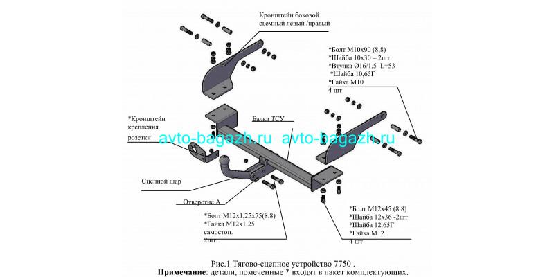 Фаркоп Трейлер для Nissan Almera G15 2012-2018. Артикул 7750