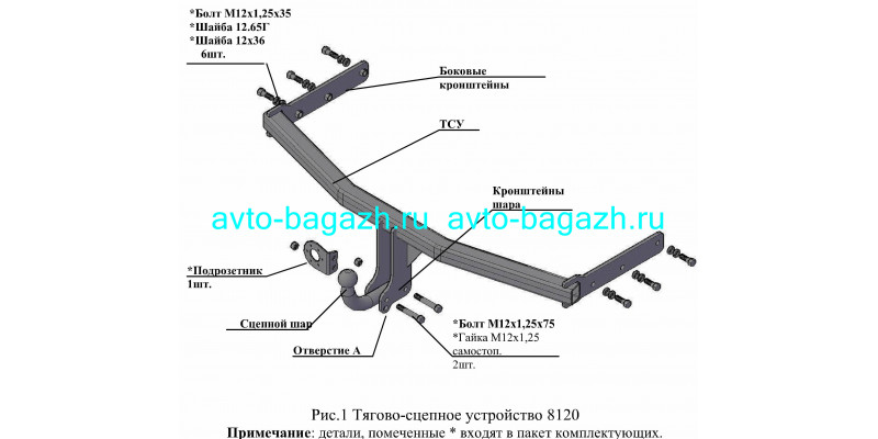 Фаркоп Трейлер для Great Wall Hover H3 (CC6460KM27) c 2009 по 2013 года выпуска. Great Wall Hover H5 (CC6461KM29) с 2010 года выпуска. Greet Wall Hover (C6460KY) с 2007 г.в. Артикул 8120