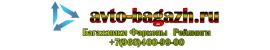 Avto-bagazh.ru +7(968)-400-99-00